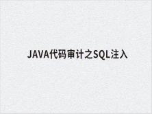JAVA代码审计之SQL注入