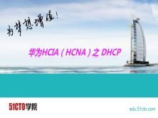 华为HCIA(HCNA)之 DHCP