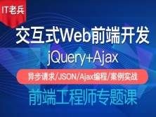 jQuery交互式前端开发(第三季):Ajax的实现与运用
