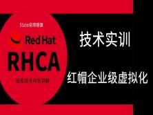 红帽RHCA架构师(云计算方向)-红帽企业级虚拟化