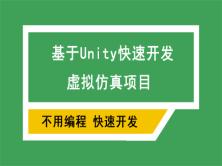 基于Unity快速开发虚拟仿真项目