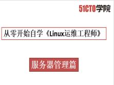 《Linux运维工程师》常用服务器管理篇
