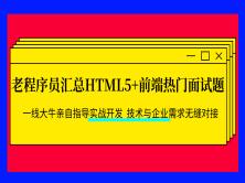 老程序员汇总HTML5+前端热门面试题
