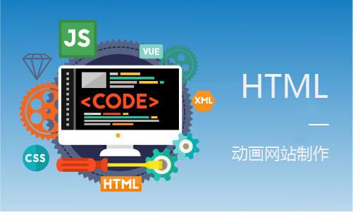 HTML动画网站制作(超炫酷的网站开发技巧)
