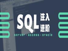 SQL注入进阶