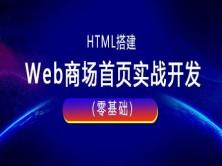 HTML搭建商场Web首页实战开发(零基础)
