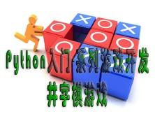 【四二学堂】Python入门-系列游戏开发-井字棋