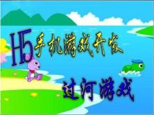 【四二学堂】H5入门-系列游戏开发-过河