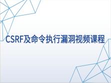 CSRF及命令执行漏洞视频课程