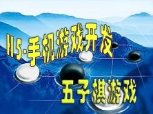 【四二学堂】H5入门-系列游戏开发-五子棋