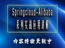 Spring Cloud Alibaba系列实战应用讲解