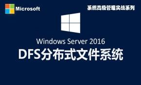 Windows Server 2016系统高级管理实战系列-DFS分布式文件系统