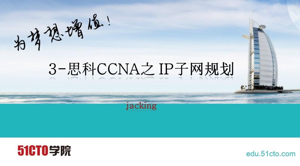 3-思科CCNA之 IP子网规划