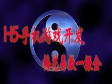 【四二学堂】H5入门-系列游戏开发-梅花易数一撮金