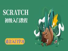 SCRATCH初级入门教程