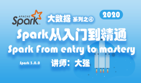 Spark实战教程