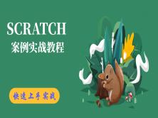 SCRATCH案例实战教程