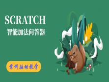 SCRATCH智能问答器