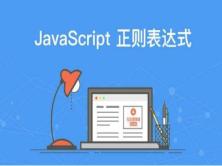 JavaScript正则表达式实战教程