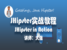JHipster实战教程