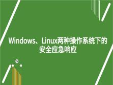 Windows、Linux两种操作系统下的安全应急响应