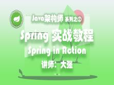 Spring Framework 实战教程