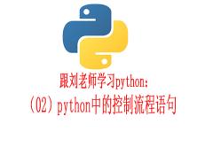 跟刘老师学习python:python流程控制语句讲解
