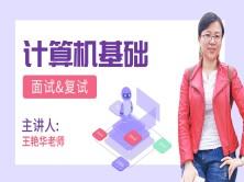 计算机专业面试讲座——计算机基础知识(免费)
