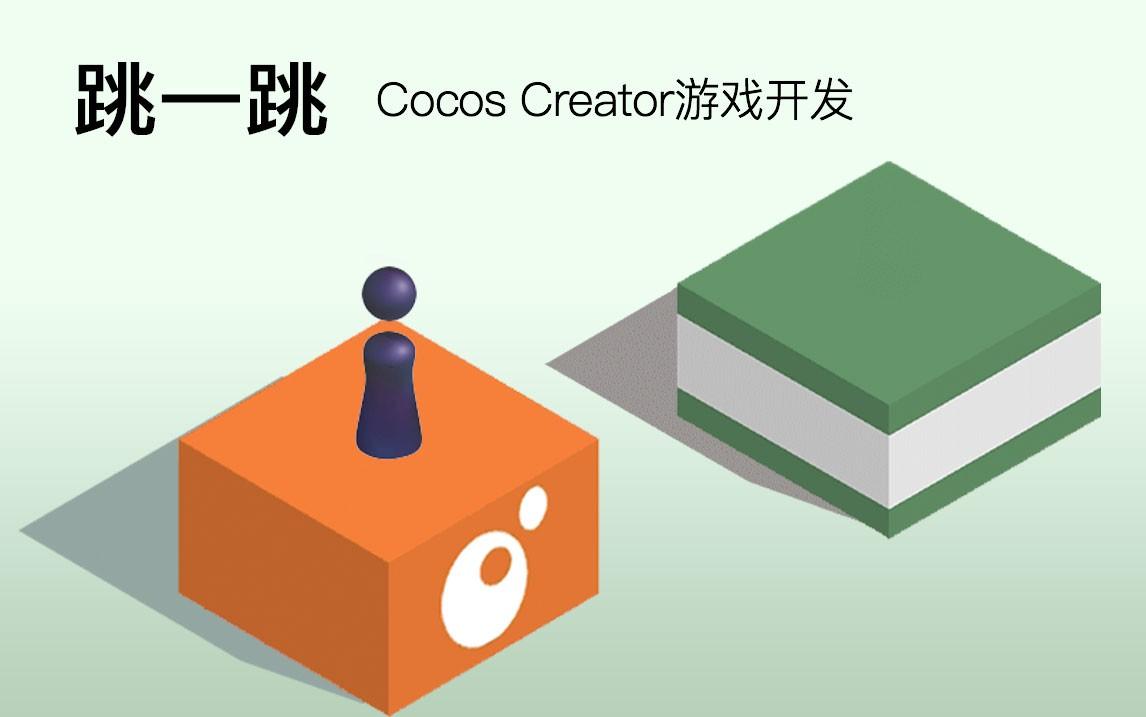 CocosCreator 游戏开发微信跳一跳视频教程(0基础实战_可用游戏毕设)