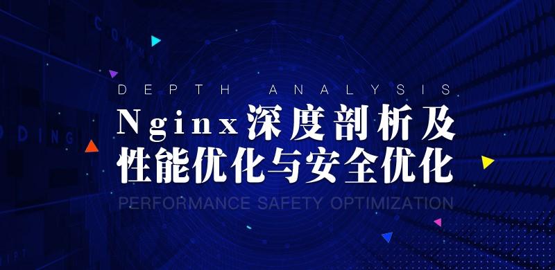 Nginx深度剖析及性能优化与安全优化