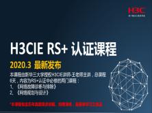 H3CIE RS+ 网络专家认证课程 2020.4 全站首发