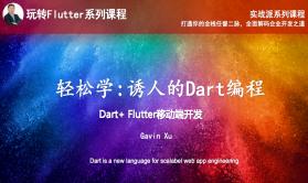 轻松学:诱人的Dart编程