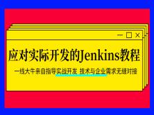 应对实际开发的Jenkins教程