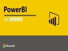 PowerBI入门课程精讲