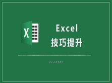 Excel技巧提升