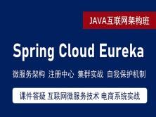 SpringCloud Eureka微服务注册中心实战