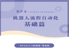 RPA (Uibot+Uipath)基础与提升-基础篇
