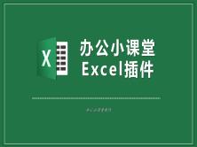 办公小课堂Excel插件