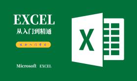 Excel从入门到精通(深入、系统、全面,总课时超过30个小时)