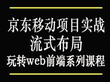 【**版本】仿京东移动端布局解决方案项目实战-web前端移动端开发系列课程
