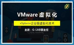 企业级虚拟化vSphere6.7详解2020录制