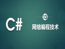 C#-网络编程