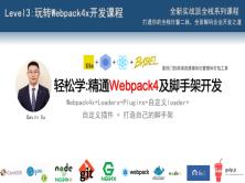 轻松学:精通Webpack4及脚手架开发