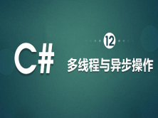 C#-多线程技术