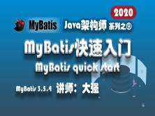 MyBatis快速入门