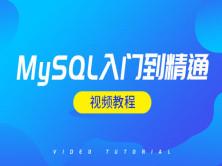 MySQL视频教程