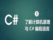 C#-了解计算机原理与C#编程语言