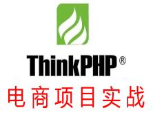 PHP面向对象基础知识和面向对象框架ThinkPHP框架及项目实战