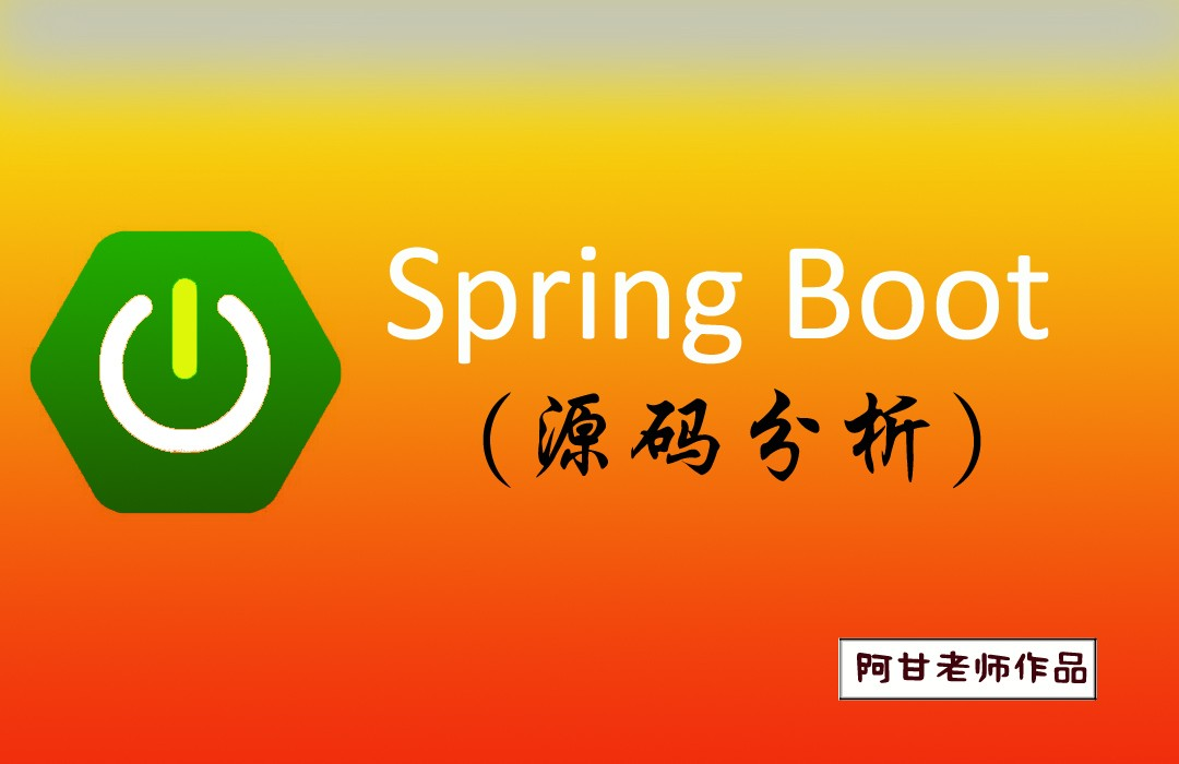 SpringBoot源码分析实战