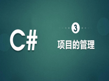 C#-项目的管理